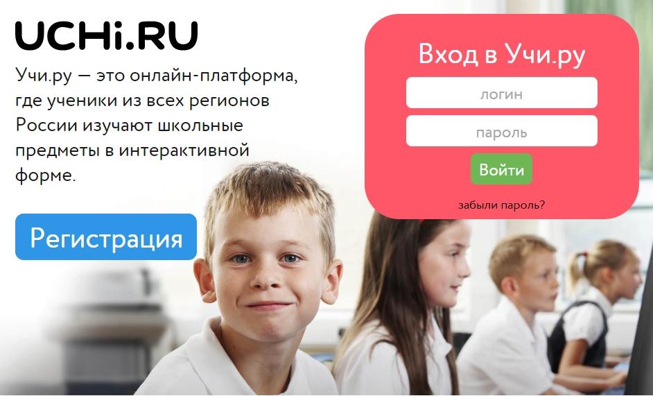 uchi.ru